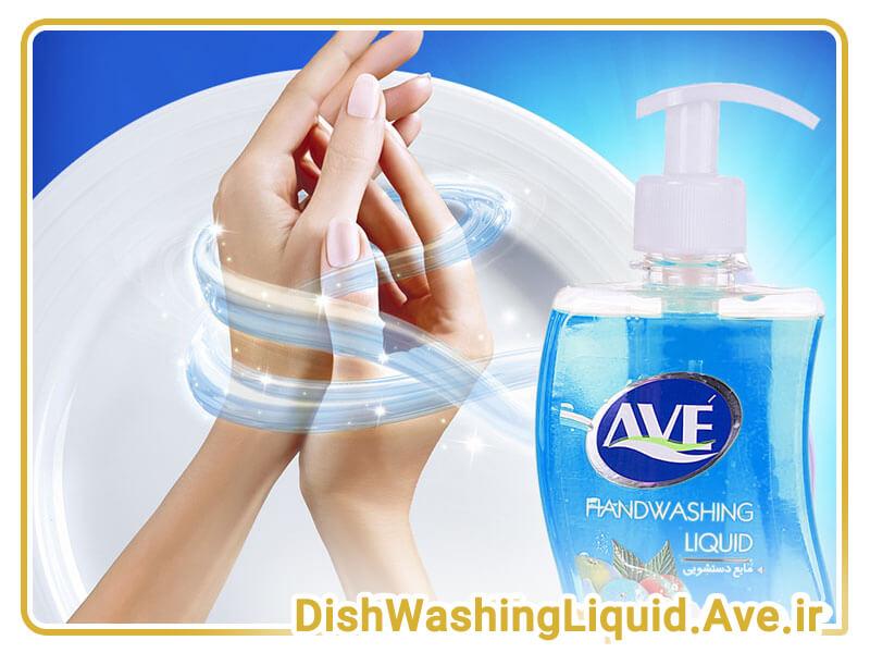 عطر مایع ظرفشویی